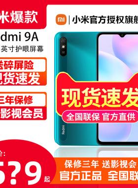 【热卖/现货】xiaomi/小米红米9A 4+64G  5000mAh大电池 大音量扬声器 大屏护眼老人学生手机