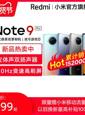 【新品热卖中】Redmi Note 9 Pro一亿像素手机120Hz高刷发布游戏老年人xiaomi小米官方旗舰店11红米note9pro