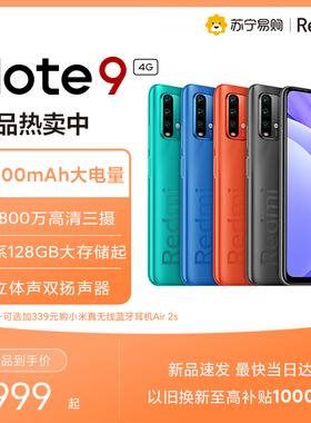 【新品开抢】Redmi Note 9 4g 6000mAh大电量存储游戏智能学生老年手机小米旗舰官网redmi红米note9