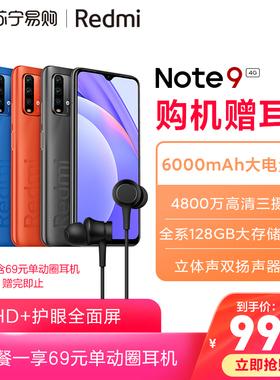 【限时拍套餐一赠69耳机】Redmi Note 9 4g 6000mAh大电量存储游戏智能学生老年手机小米旗舰redmi红米note9
