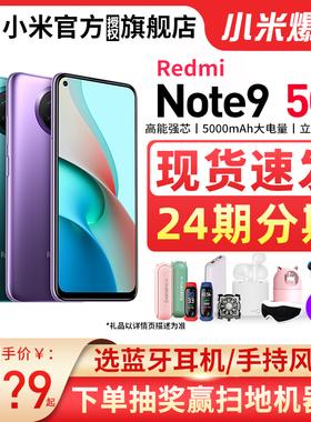 3期免息送碎屏险]Xiaomi/小米 Redmi Note 9 5G手机全网通官方旗舰店官网正品新款直降红米note9学生拍照游戏