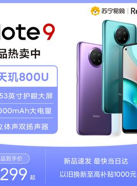 【热销新品】Redmi Note 9 5G红米note9天玑800U千元拍照机智能学生老年手机小米xiaomi官方redmi