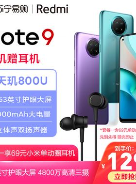 【限时拍套餐一赠耳机】Redmi Note 9 5G红米note9天玑800U千元拍照机智能学生老年手机小米xiaomi官方redmi
