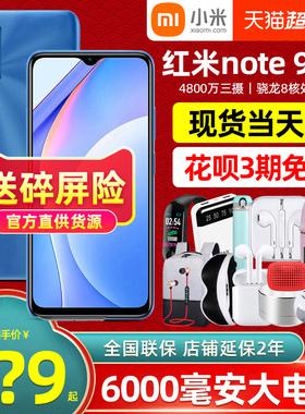 顺丰当天发+选送小米背包】Xiaomi/小米 红米note9系列 4G手机官方旗舰店官网5g正品红米9note