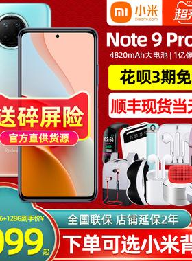 【3期免息】红米Redmi Note 9 Pro手机5G官方旗舰店Xiaomi/小米note9系列 红米note9系列note9pro全网通正品