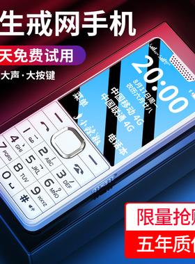 【4G全网通】小辣椒N9正品老年机超长待机老人手机大屏大字大声音移动联通电信版直板女款学生功能按键小手机