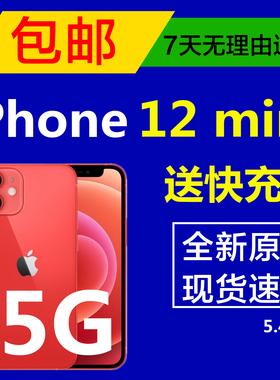 Apple/苹果 iPhone 12 mini 全网通苹果12pro max国行全新5G手机