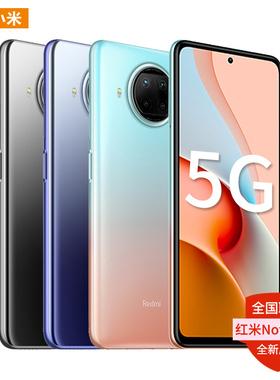 送好礼/分期免息 小米红米Note9 Pro 8+256GB 一亿像素 5G手机 120Hz高频 骁龙750G 闪充 小米官方旗舰店手机