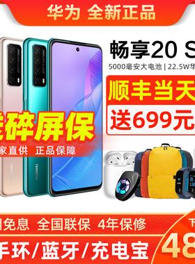 官网Huawei/华为 畅享20 SE 5G新品手机官方旗舰店正品畅想20se全