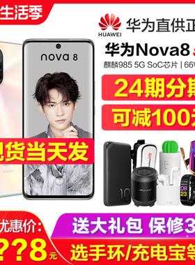 【当天发24期分期】Huawei/华为nova 8 5g手机华为官方旗舰店正品nova8 pro荣耀8se曲面屏nova7官网新款nova9