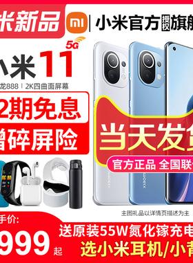 12免息当天发送55W充电器Xiaomi/小米 小米11 5G手机骁龙888官方旗舰店新品小米手机11小米至尊pro