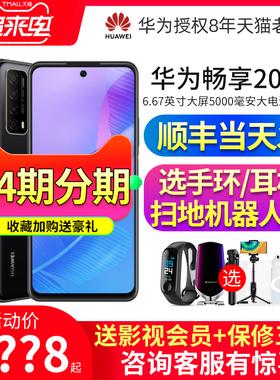 当天发/送扫地机】Huawei/华为 畅享20 SE 华为手机官方旗舰店正品官网新品直降 大屏大电池华为手机畅享20se