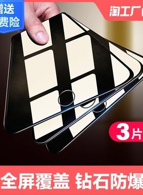 苹果8plus钢化膜iphone7全屏覆盖6s防窥膜11手机膜12防窥6sp贴膜p