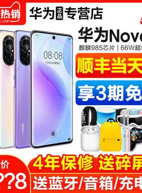 【3期免息+送碎屏险】Huawei/华为nova 8 5G手机华为官方旗舰店官网nova8pro正品鸿蒙系统手机新款nova9pro