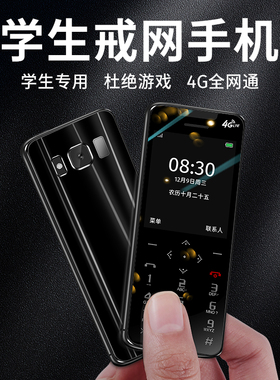 【4G全网通】纽曼S10学生手机只可以打电话迷你超小卡片戒网瘾非智能高中生女款初中儿童定位老年机专用超薄