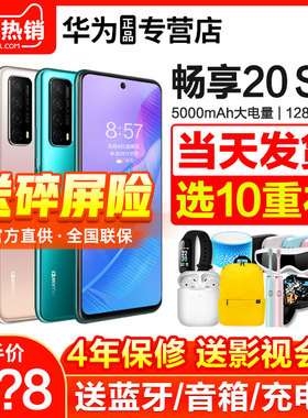 当天发【3期免息+送碎屏险】Huawei/华为 畅享20 SE 新品华为手机官方旗舰店官网正品华为畅享20se直降全新款