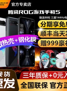 现货速发】腾讯ROG游戏手机5 pro幻影华硕骁龙888处理器双卡双待学生全网通5G败家之眼玩家国度4官方正品手机