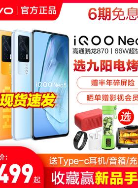 vivo iQOO Neo5新5G手机iqooneo5爱酷iqoonoe5 vivoiqoonoe5 iqqo vivoneo5官方旗舰iooq店iq00neo5 ipooneo5
