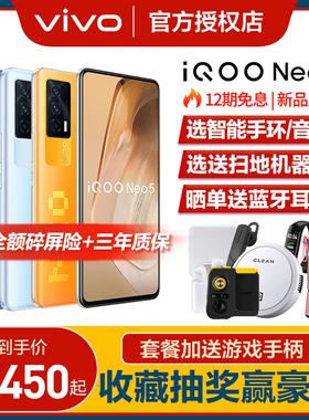 vivo iQOO Neo5新品5g手机vivoiqooneo5 iqoonoe5 iq00 ipoo neo3