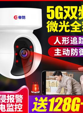 无线摄像头连手机远程监控家用360度全景无死角高清夜视家庭室外