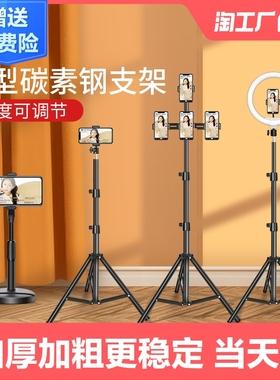 手机支架桌面拍摄三脚架直播全套设备补光灯落地户外万能支撑拍照