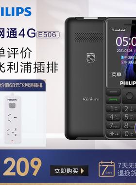 Philips/飞利浦E506全网通4G老人机超长待机老年手机移动联通电信版学生手机非智能初高中生只可打电话