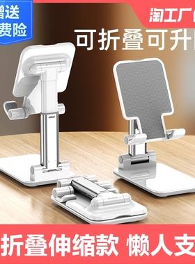 手机支架桌面懒人直播平板电脑iPad床头万能支撑架折叠升降多功能