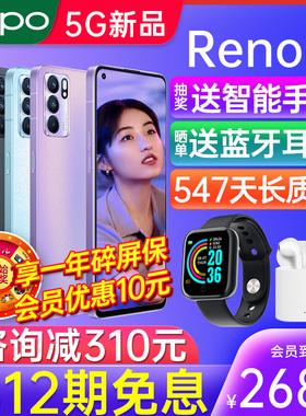 【咨询减310】OPPO Reno6 opporeno6手机新款上市oppo手机官方旗舰店官网oppo的reno6pro十0ppo0限量版5g新品