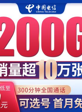 电信纯流量上网卡手机电话卡大王卡5g无线不限速0月租全国通用4g