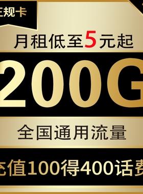 电信纯流量卡上网卡手机卡号无线限卡全国通用电话大王卡4g不限速