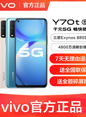 vivo Y70t新款vivo5g手机 vivoy70s voviy70s y70s 全网通手机