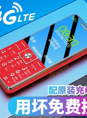 纽曼L6-4G全网通老人机超长待机正品直板按键老年手机大屏大字大声音功能备用电信版女学生专用非智能小手机