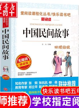 【老师力荐】中国民间故事五年级必读书正版小学生课外阅读书籍三四五六年级经典书目上册  精选青少年儿童读物中国神话故事书