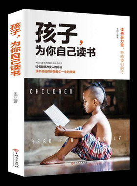孩子为你自己读书 青少年励志书籍 四五六年级小学生课外阅读书籍好书推荐 初中生中学生课外书老师推荐10-15岁儿童读物名著正版书