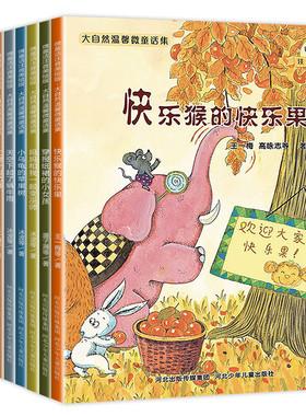 一年级阅读课外书 注音版 全套10册 适合小学生必读书籍绘本故事老师推荐指定带拼音故事书6一8到7岁孩子读的经典书目小学儿童读物