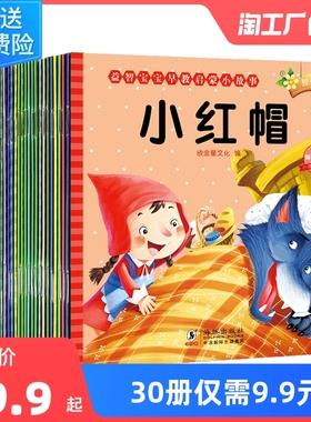【有声伴读】30本儿童童话故事书0-1-2-3-4一6岁幼儿园宝宝绘本阅读睡前故事书大全早教启蒙亲子读物婴幼儿小故事彩图注音书籍2岁