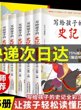 全5册 史记必读正版全册书籍小学生版儿童写给孩子的注音版青少年少年读中国故事历史类漫画书带拼音少儿绘本初中非人民教育出版社