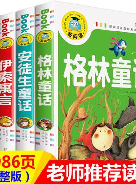安徒生格林童话全集注音版一千零一夜正版书籍伊索寓言小学生课外书必读世界经典儿童故事书大全睡前全套一二三四年级阅读带拼音的