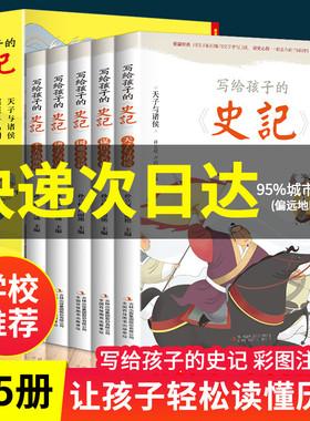 写给儿童的中国历史故事史记全5册 彩图注音版写给孩子的史记少年读历史青少年上下五千年一二年级小学生必读课外阅读拼音漫画书籍