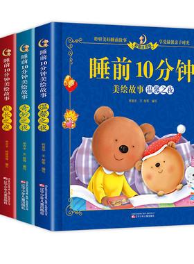 儿童故事书 全套5册宝宝1-4岁早教书365夜睡前故事幼儿园小班幼儿益智启蒙阅读绘本0-1一3 2到3岁以上两岁三岁孩子婴幼儿书籍读物