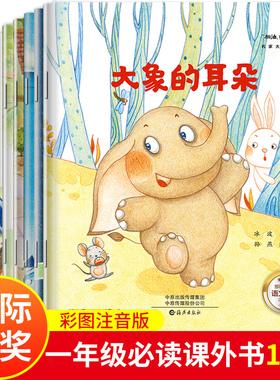 名家获奖一年级阅读课外书必读 小学生阅读书籍老师推荐儿童绘本6一8岁一年级绘本故事书带拼音的童话书注音版读物 大象的耳朵冰波