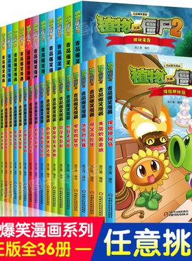 植物大战僵尸2漫画书吉品爆笑校园动漫故事绘本儿童书籍6-7-8-9-10-12岁小学生一年级二年级读物科学版二恐龙机器人全套的书僵图书