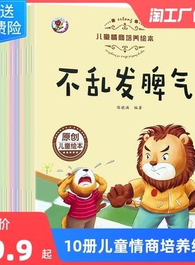 10册儿童绘本情绪管理与性格培养睡前故事书幼儿图画书1-2-4-5周岁宝宝早教启蒙书籍幼儿园小班中班大班图书读物0-3-6岁好习惯情商