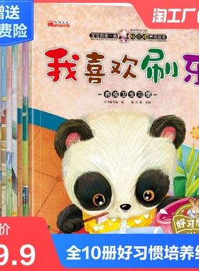 宝宝好习惯养成绘本 儿童绘本2-3岁宝宝书籍0-1-4岁幼儿绘本阅读故事书幼儿园图书益智早教睡前故事两三岁亲子书本小班到启蒙读物