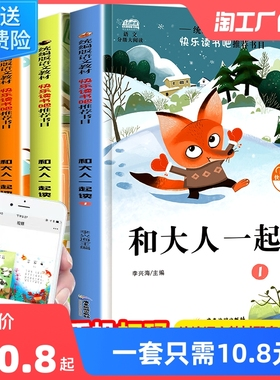 全套4册 和大人一起读一年级上册阅读课外书必读注音版 快乐读书吧曹文轩老师推荐人教版 小学生书籍课外读物 带拼音的儿童故事书