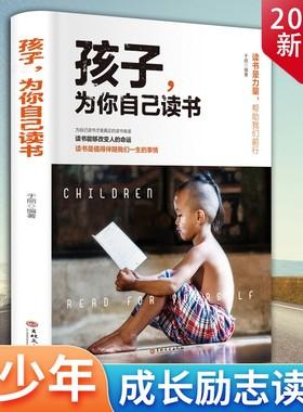 孩子为你自己读书是在为你自己而读书正版四五六年级青少年励志书籍小学初中中学生高中儿童读物家庭教育出版社非注音版民主与建设