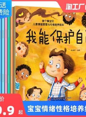 儿童情绪管理与性格培养绘本10册 幼儿园故事书 4一6故事中班读物3岁宝宝经典必读四岁以上至5岁小朋友书籍逆商适合大班幼儿阅读的