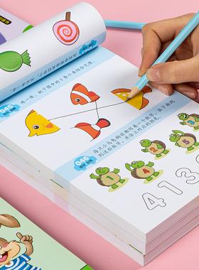 全脑思维逻辑拓展训练306题2-3-6岁益智儿童书籍专注力迷宫左右脑智力开发连线数字书幼小衔接教材全套启蒙认知早教宝宝书本幼儿园