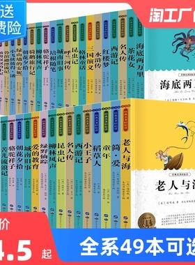 老师推荐世界名著全套正版书籍国外名著经典儿童文学初中生学生青少年必读课外书小学四五六年级阅读 老人与海 简爱 骆驼祥子 童年