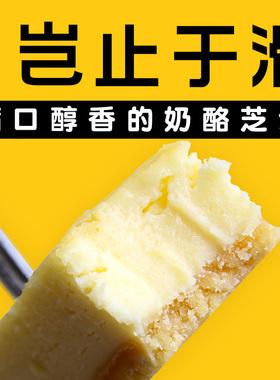 浅茶家芝士条健康蛋糕甜品网红零食小吃半糕点熟早餐食品奶酪饼干